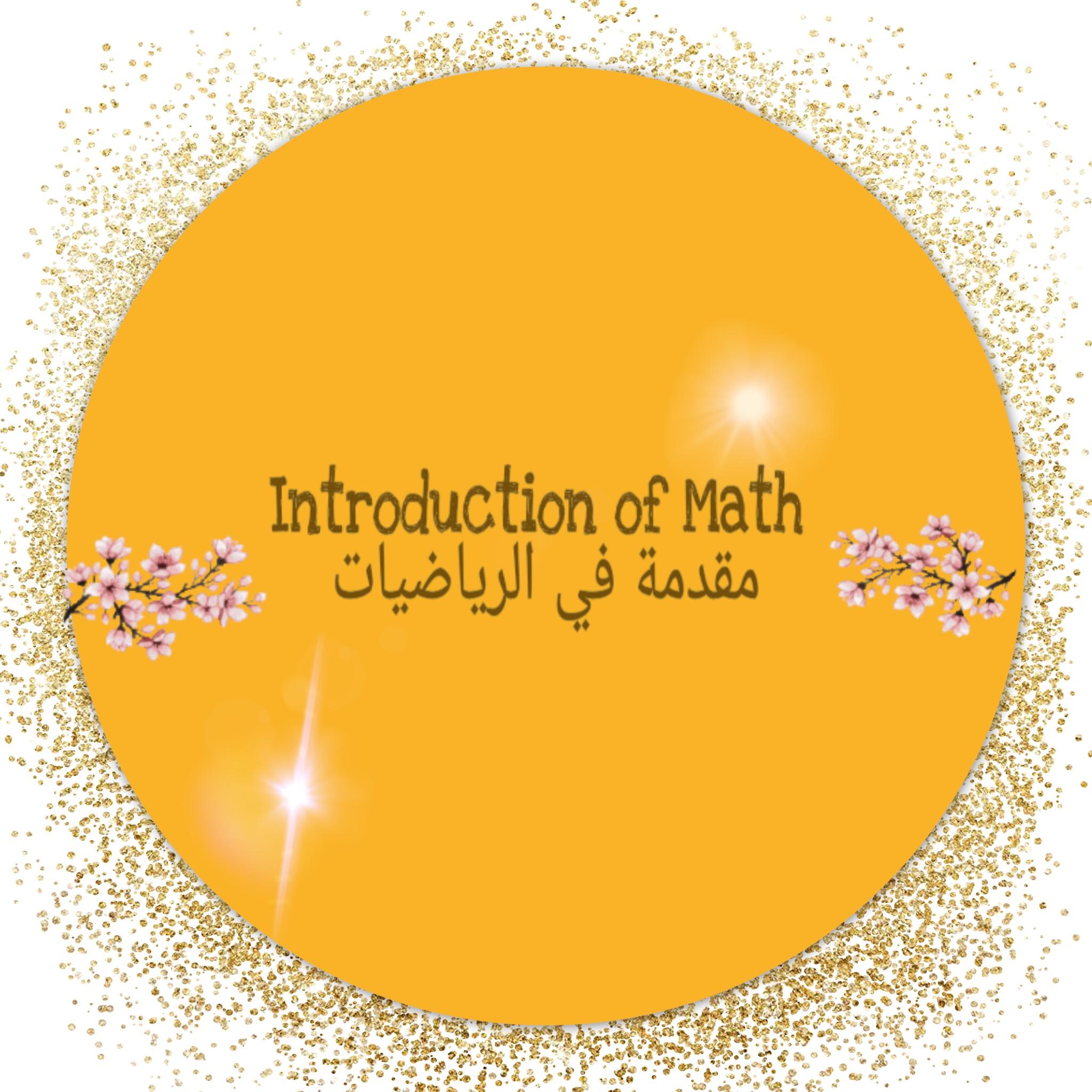 مقرر مقدمة في الرياضيات